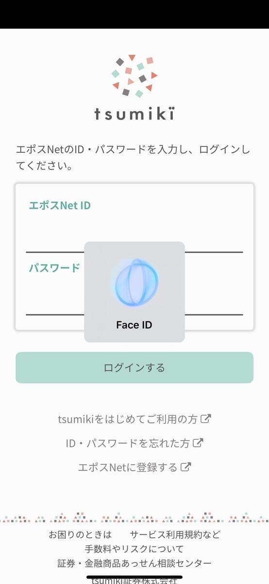 f:id:tsumiki-sec:20200919172744j:plain