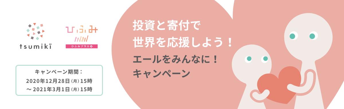 f:id:tsumiki-sec:20201222091841p:plain