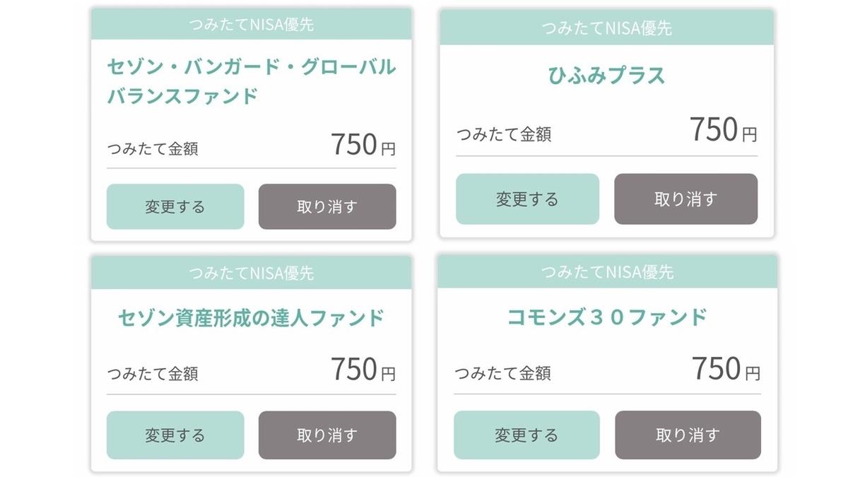f:id:tsumiki-sec:20210419195912j:plain