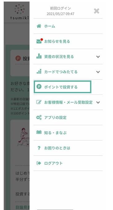 f:id:tsumiki-sec:20210608094811j:plain