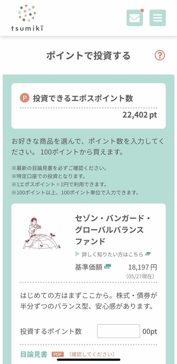 f:id:tsumiki-sec:20210608094900j:plain
