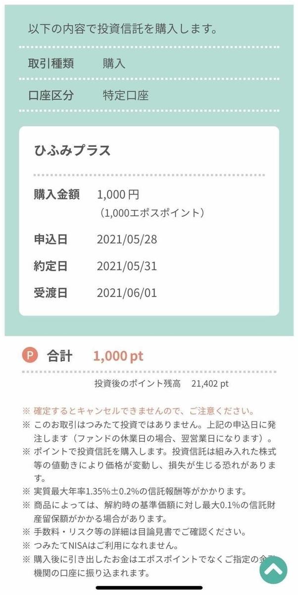f:id:tsumiki-sec:20210608094945j:plain