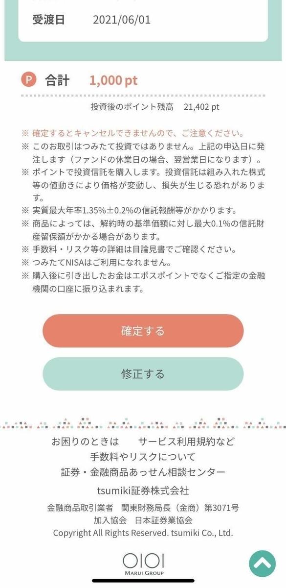 f:id:tsumiki-sec:20210608095004j:plain