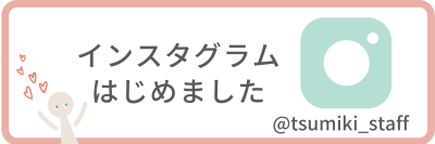 f:id:tsumiki-sec:20210915095054p:plain