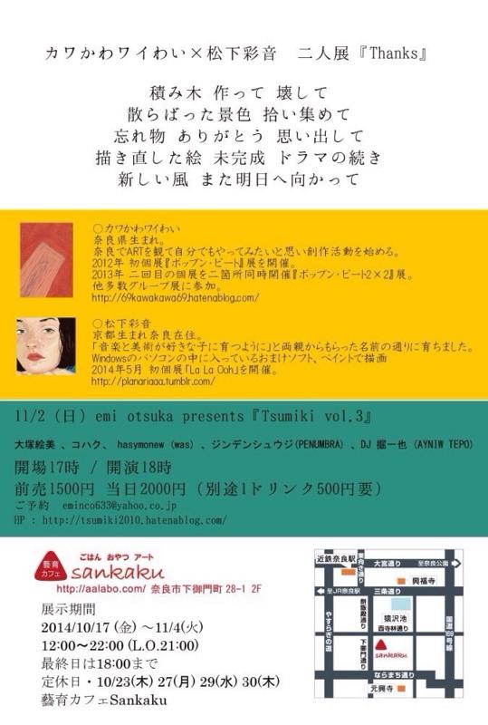 f:id:tsumiki2010:20140924192254j:plain