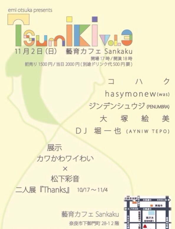 f:id:tsumiki2010:20140924192258j:plain