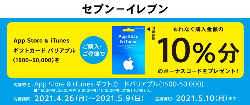 f:id:tsumire-sunajima:20210501153541p:plain