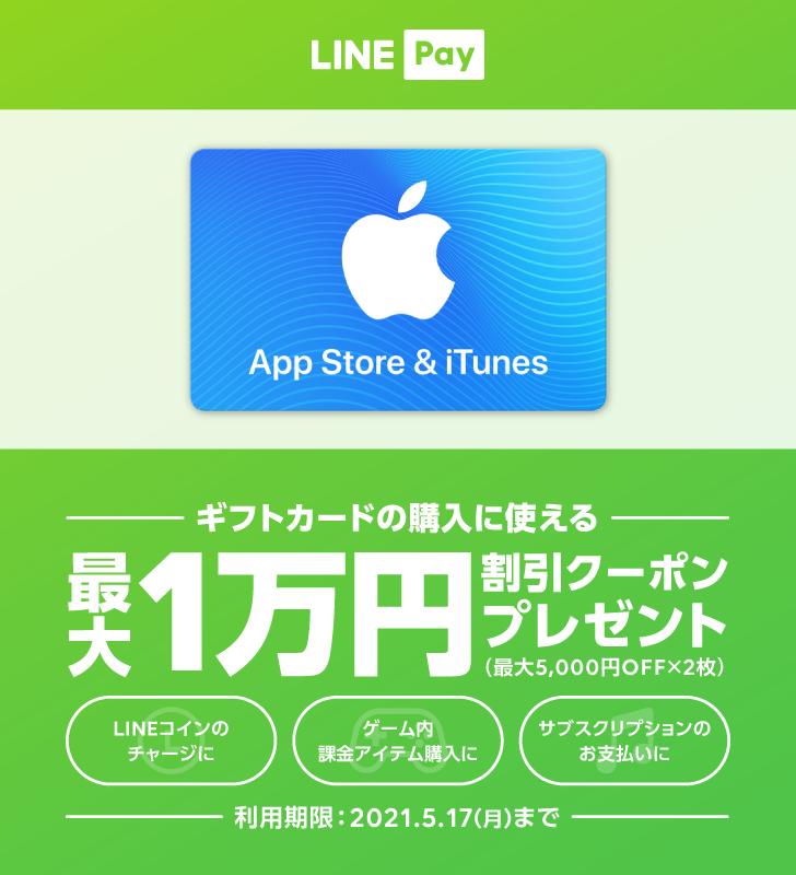 f:id:tsumire-sunajima:20210501153848p:plain