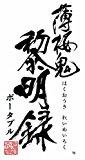 薄桜鬼 黎明録 ポータブル (通常版)