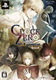 CLOCK ZERO ~終焉の一秒~ Portable(限定版)予約特典シチュエーションボイスCD付き