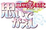 三国恋戦記~オトメの兵法!~ 思いでがえし 完全限定生産初回特典版