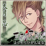 yoshiwara2.jpg
