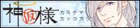『神様(仮)-カミサマカッコカリ-』