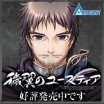 『穢翼のユースティア』は2011年4月28日発売予定です。