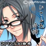 ひとふた奇譚 2012年3月30日発売予定!