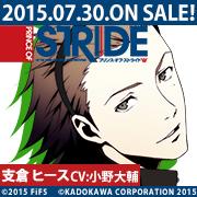 プリンス・オブ・ストライド 2015年7月30日(木)発売