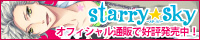 【Starry☆Sky After Spring~ 応援中!】