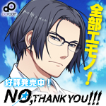 18禁BLゲーム「NO,THANK YOU!!!」応援バナーキャンペーン実施中!