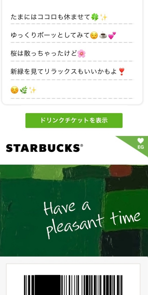 f:id:tsumugi88:20170420111751j:plain