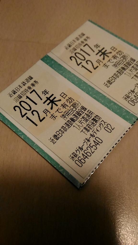 f:id:tsumuradesu:20180303111948j:plain