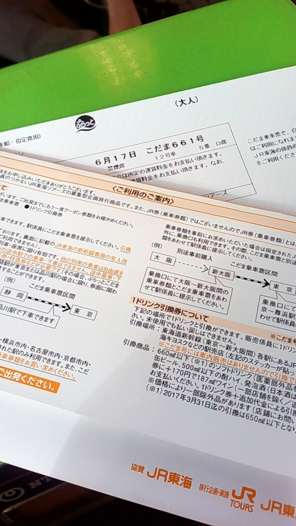 f:id:tsumuradesu:20180619101829j:plain