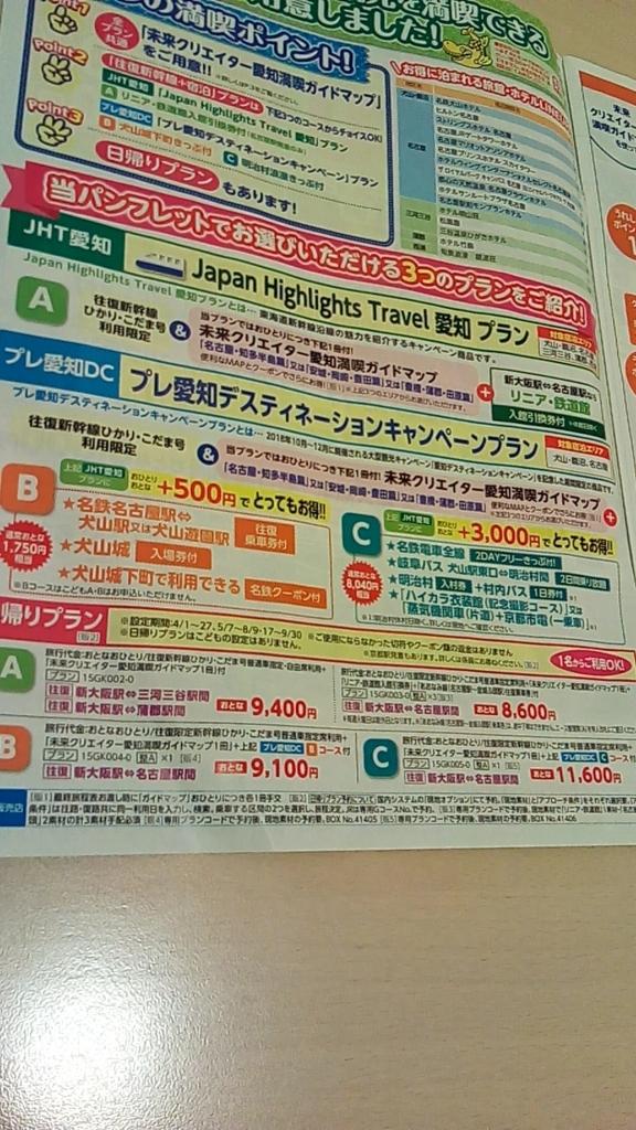 f:id:tsumuradesu:20180712082349j:plain