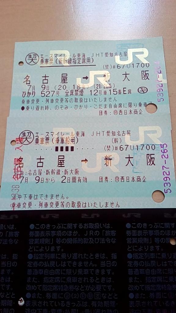 f:id:tsumuradesu:20180712082503j:plain