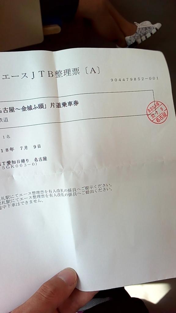 f:id:tsumuradesu:20180712082607j:plain