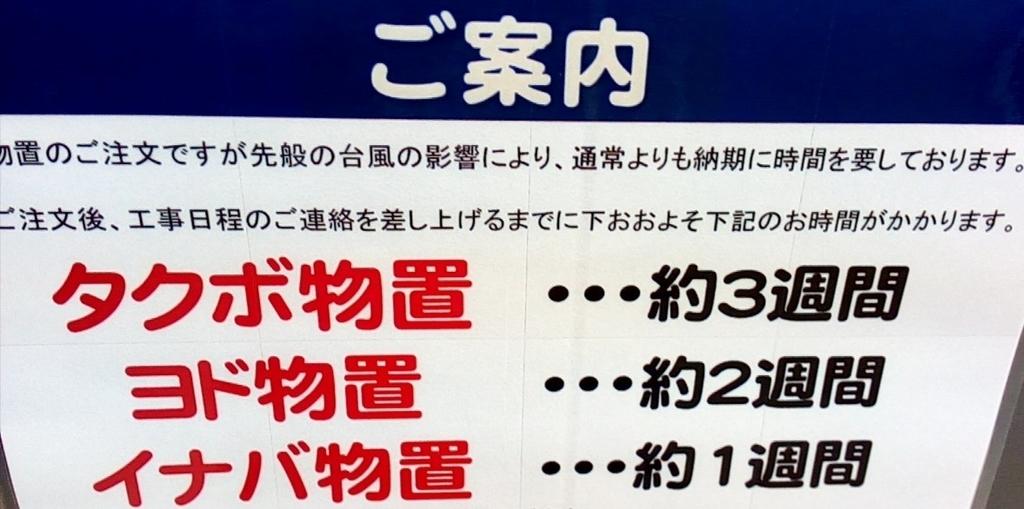 f:id:tsumuradesu:20181025212213j:plain