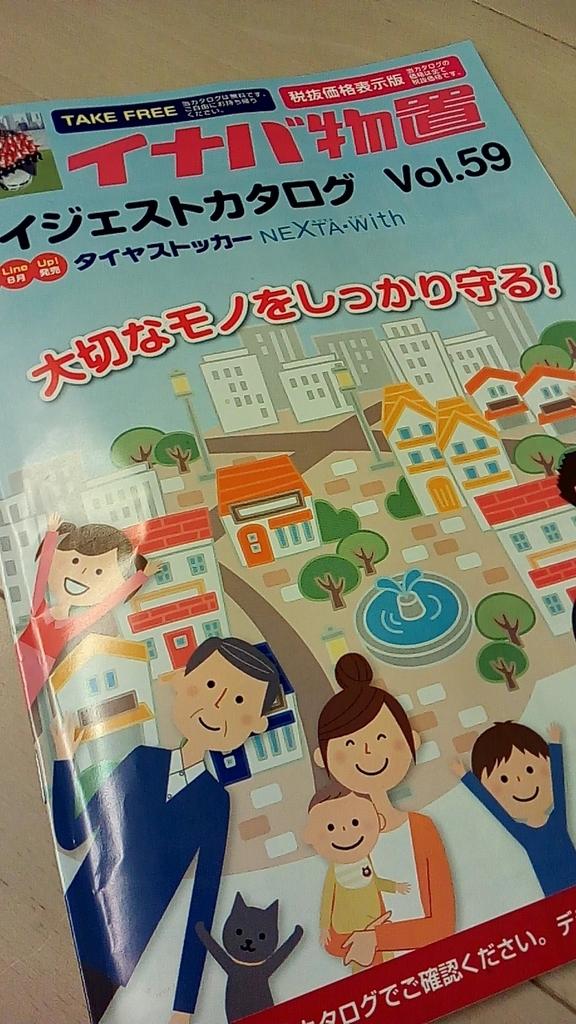 f:id:tsumuradesu:20181025212257j:plain