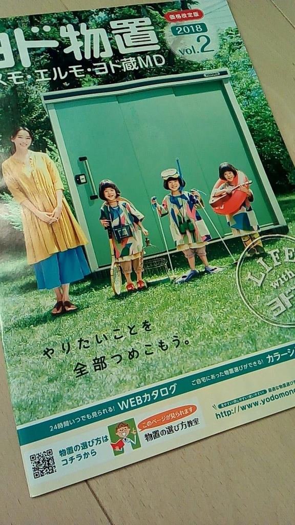 f:id:tsumuradesu:20181025212346j:plain