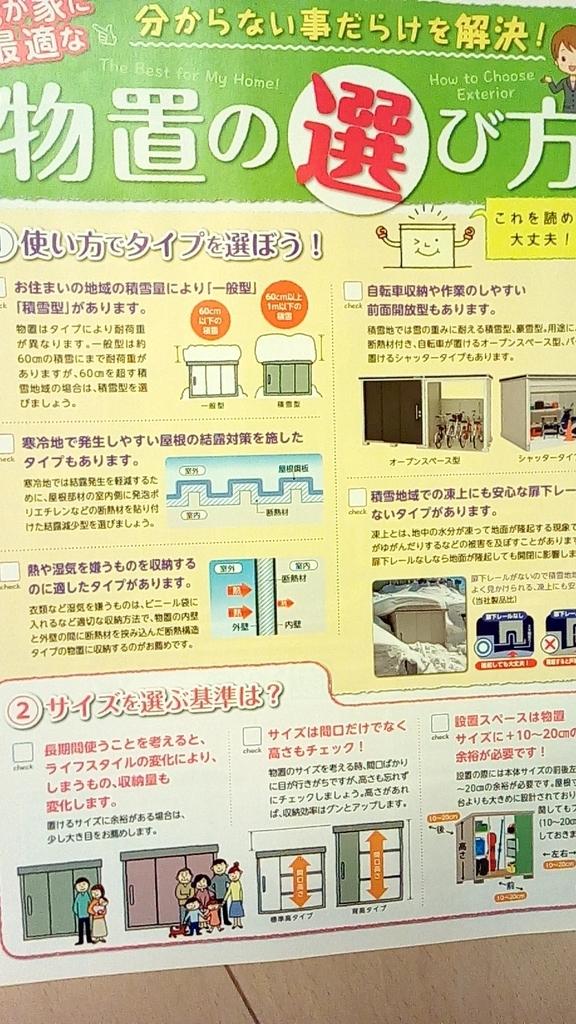 f:id:tsumuradesu:20181025212617j:plain