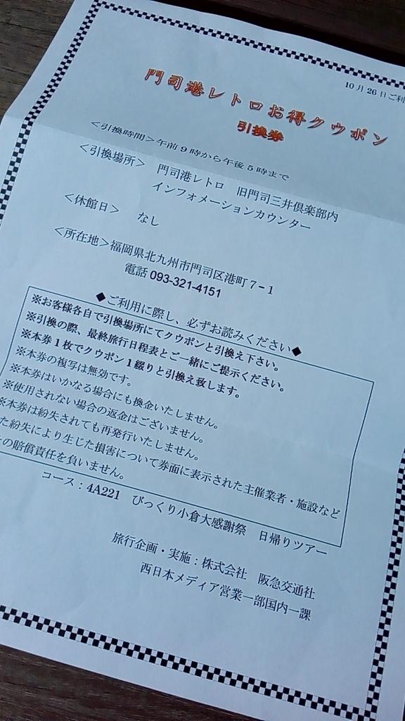 f:id:tsumuradesu:20181027021005j:plain
