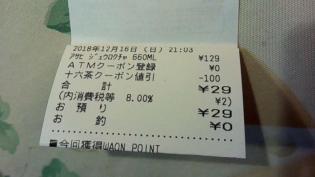 f:id:tsumuradesu:20181219200221j:plain