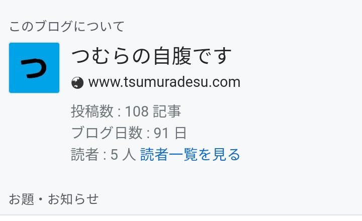 f:id:tsumuradesu:20181226170629j:plain