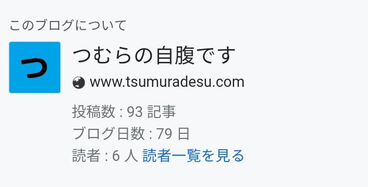 f:id:tsumuradesu:20181226170638j:plain