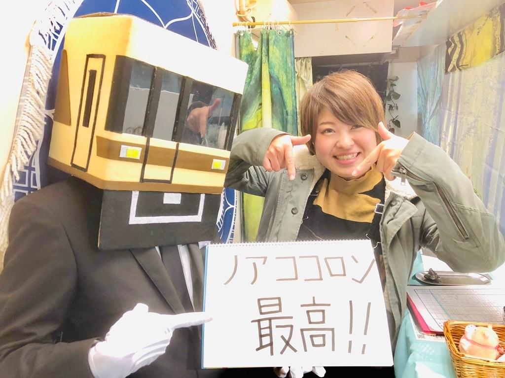 f:id:tsumuradesu:20181227221931j:plain