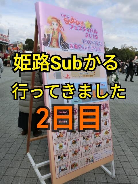 f:id:tsumuradesu:20190213033631j:plain