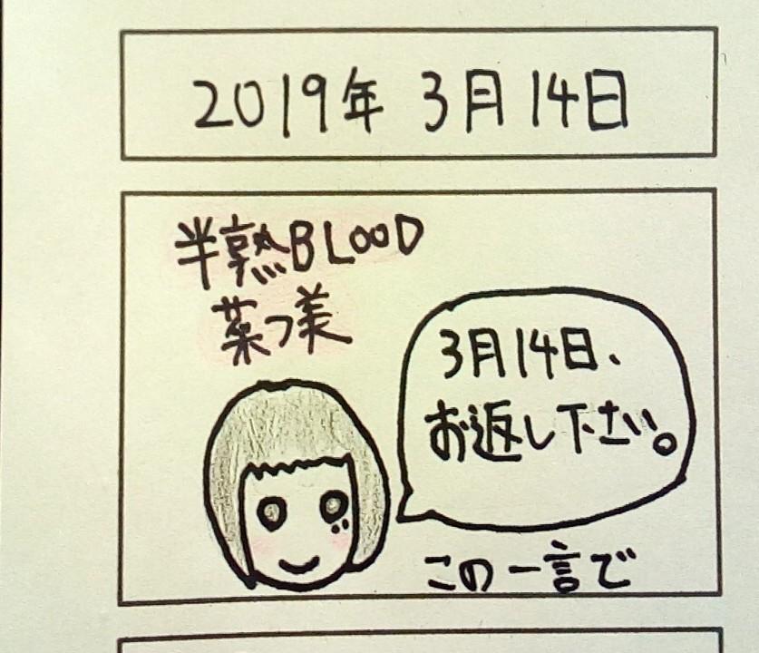 f:id:tsumuradesu:20190315045418j:plain