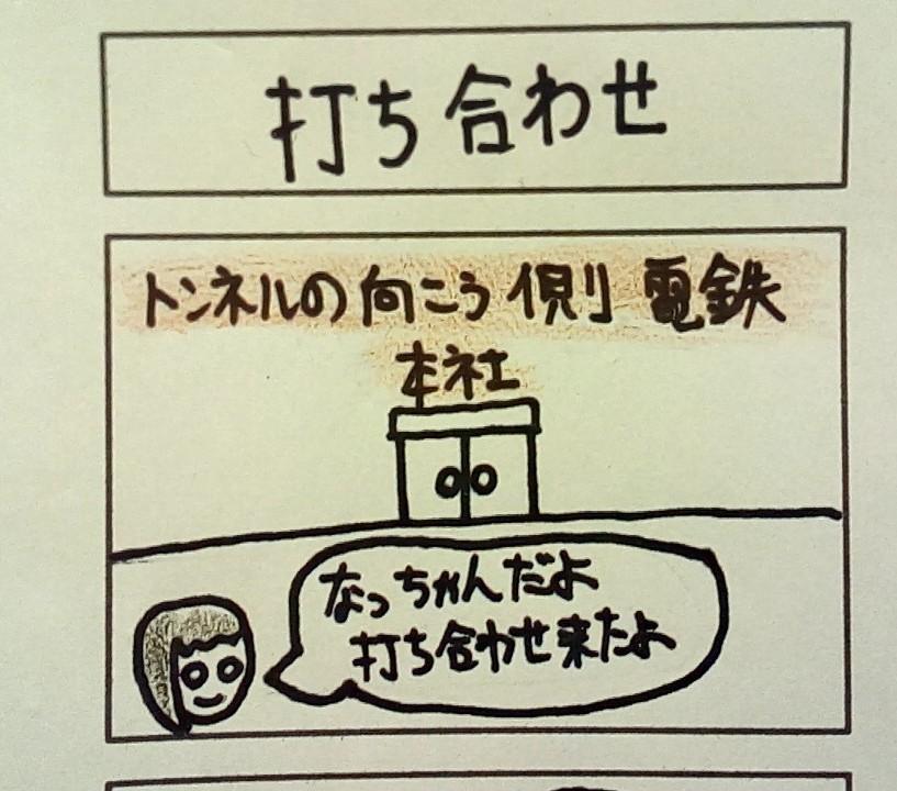 f:id:tsumuradesu:20190316125551j:plain