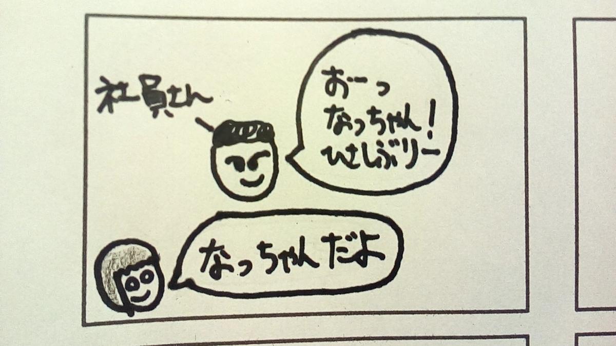 f:id:tsumuradesu:20190316125604j:plain