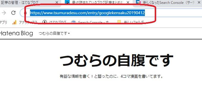 f:id:tsumuradesu:20190416144201j:plain