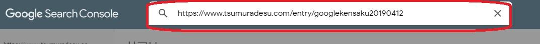 f:id:tsumuradesu:20190416144219j:plain