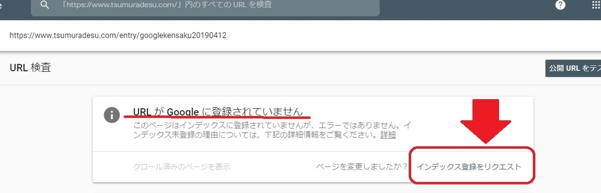 f:id:tsumuradesu:20190416144228j:plain
