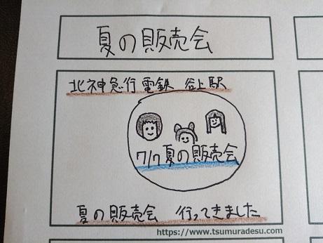 f:id:tsumuradesu:20190707204859j:plain