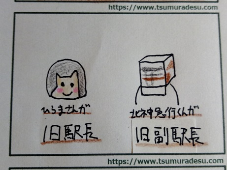 f:id:tsumuradesu:20190707204912j:plain