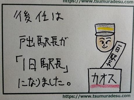 f:id:tsumuradesu:20190707204929j:plain