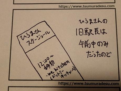 f:id:tsumuradesu:20190707212449j:plain