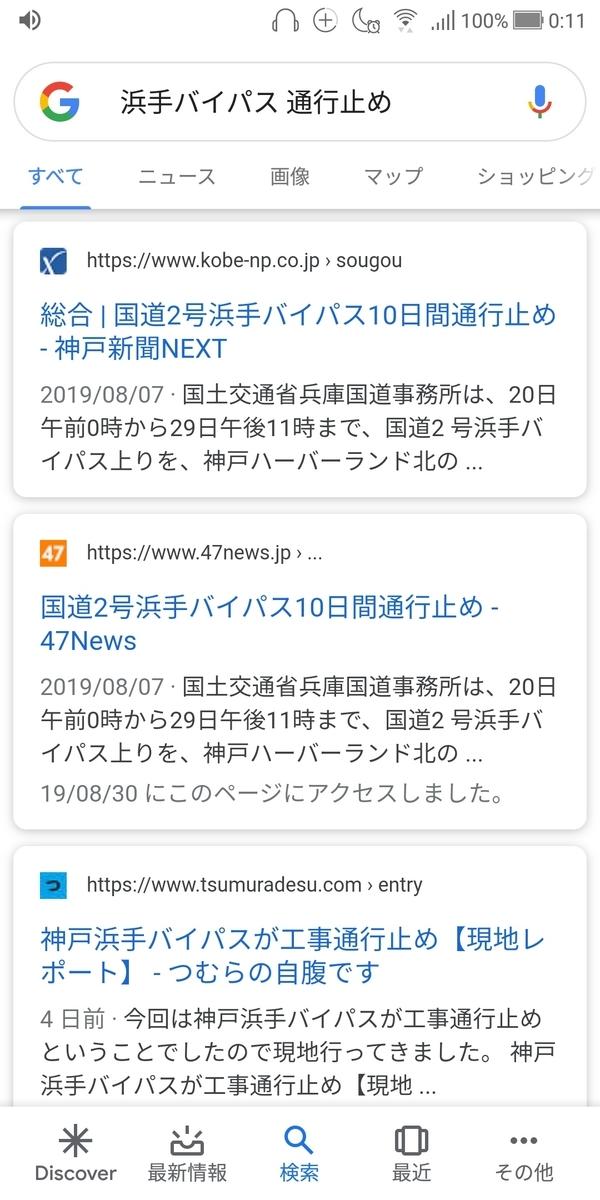 f:id:tsumuradesu:20190831004742j:plain