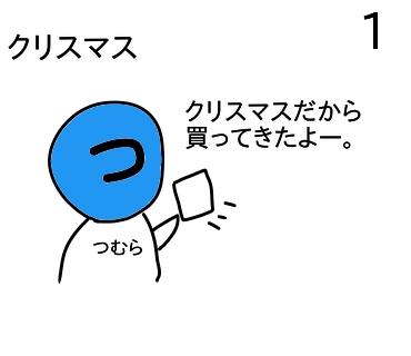 f:id:tsumuradesu:20191225222352j:plain